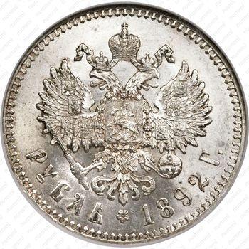 1 рубль 1892, (АГ) - Реверс