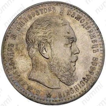 1 рубль 1894, (АГ), голова большая - Аверс