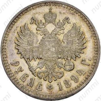 1 рубль 1894, (АГ), голова большая - Реверс