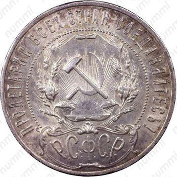 1 рубль 1922, ПЛ