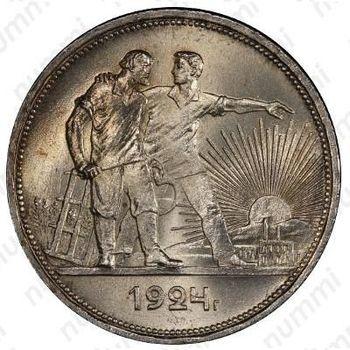 1 рубль 1924, ПЛ