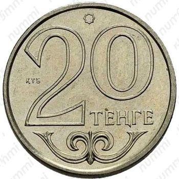 20 тенге 2000