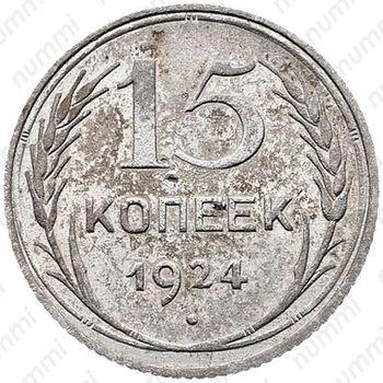 15 копеек 1924, справа от земного шара крайние ости разомкнуты - Реверс