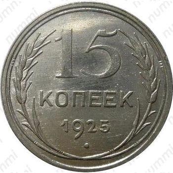 15 копеек 1925 - Реверс