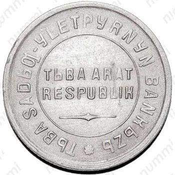 15 копеек 1934, Тува