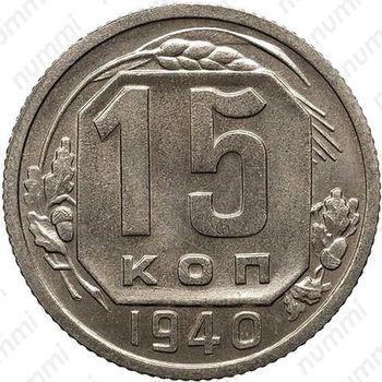 15 копеек 1940, специальный чекан