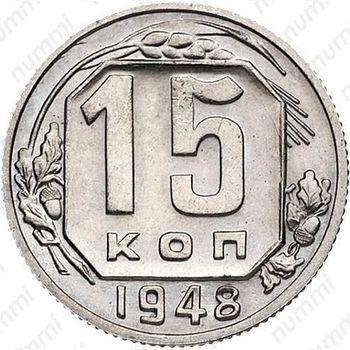 15 копеек 1948, специальный чекан