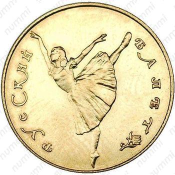 10 рублей 1991, балет