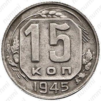 15 копеек 1945, штемпель 2В
