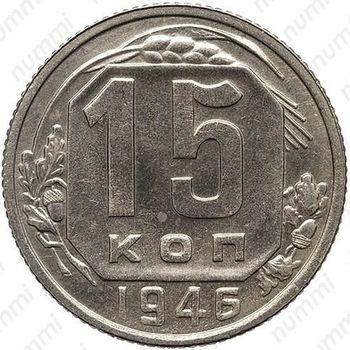 15 копеек 1946, специальный чекан