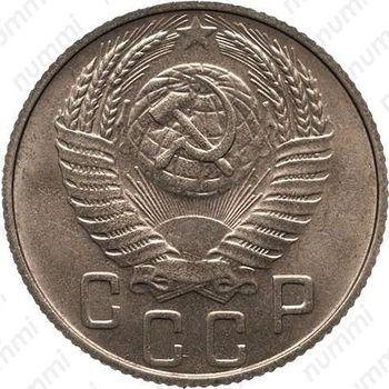 15 копеек 1951, специальный чекан