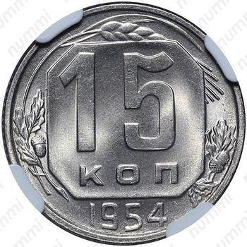 15 копеек 1954