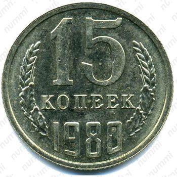 """15 копеек 1980, вторые колосья с внутренней стороны с остями (""""волосатая"""")"""