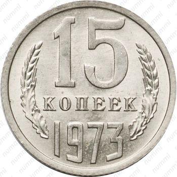 Список интересных нам монет 15 копеек СССР