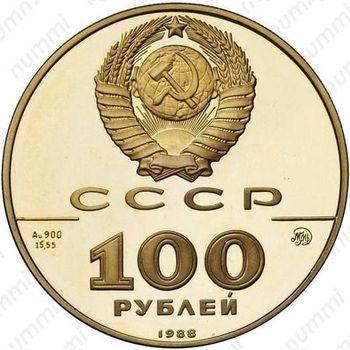 100 рублей 1988, златник