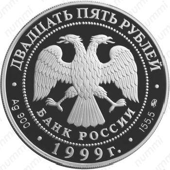 25 рублей 1999, Раймонда, сон Раймонды