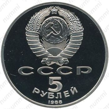 5 рублей 1988, Софийский собор