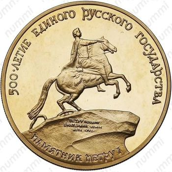 100 рублей 1990, памятник