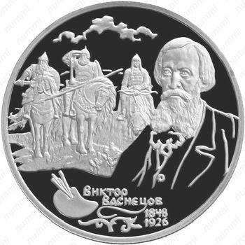2 рубля 1998, богатыри