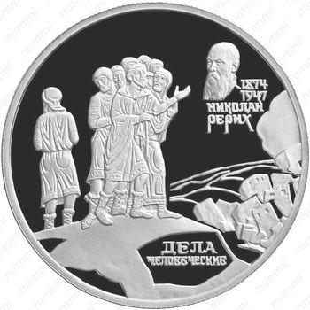 2 рубля 1999, Дела человеческие
