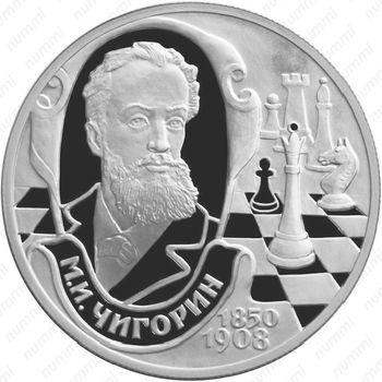 2 рубля 2000, Чигорин
