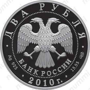 2 рубля 2010, Уланова
