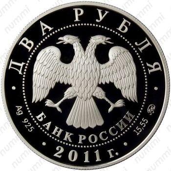 2 рубля 2011, Ботвинник
