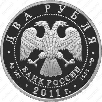2 рубля 2011, Ломоносов
