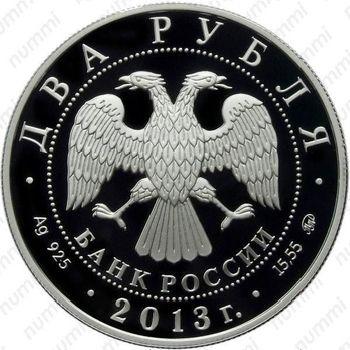 2 рубля 2013, Покрышкин