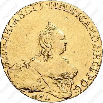 10 рублей 1756, ММД-BS - Аверс