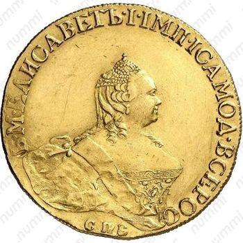 10 рублей 1758, СПБ-BS - Аверс