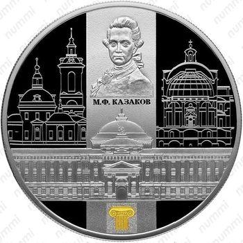 25 рублей 2014, Сенатский дворец