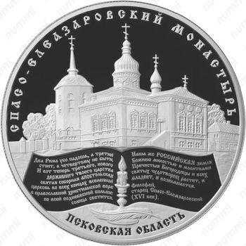 25 рублей 2014, Спасо-Елеазаровский монастырь