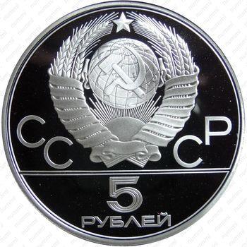 5 рублей 1979, штанга