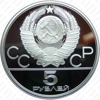 5 рублей 1980, исинди (ЛМД)