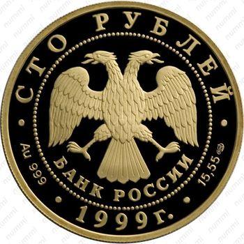 100 рублей 1999, Раймонда, танцующая Раймонда