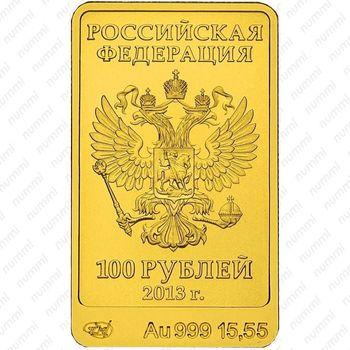 100 рублей 2013, Зайка