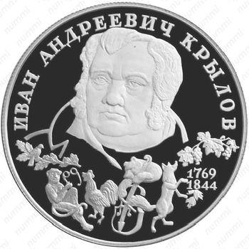 2 рубля 1994, Крылов