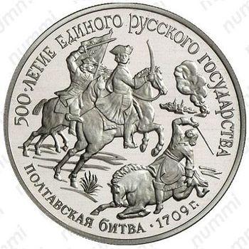 150 рублей 1990, Полтавская битва
