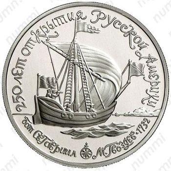 150 рублей 1990, Святой Гавриил
