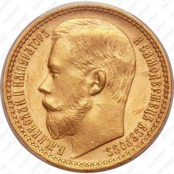 15 рублей 1897, ОСС - Аверс