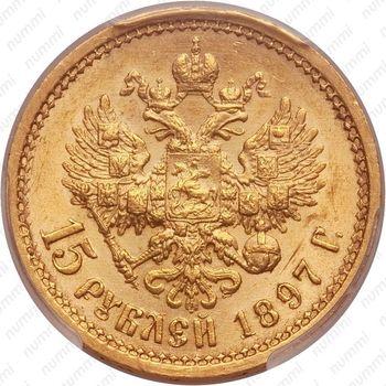15 рублей 1897, ОСС - Реверс