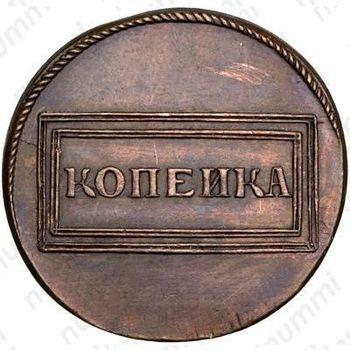 1 копейка 1726