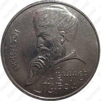 1 рубль 1990, Алишер Навои, ошибка