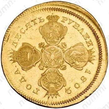 10 рублей 1802, СПБ-АИ, Новодел - Аверс