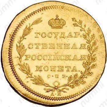 10 рублей 1802, СПБ-АИ, Новодел - Реверс