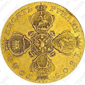 10 рублей 1805, СПБ-ХЛ, Редкие - Аверс