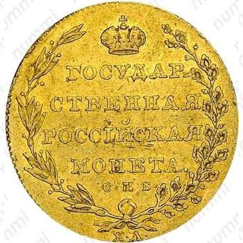 10 рублей 1805, СПБ-ХЛ, Редкие - Реверс