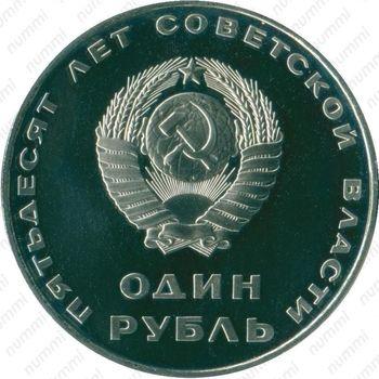 1 рубль 1967, 50 лет Советской власти - Аверс