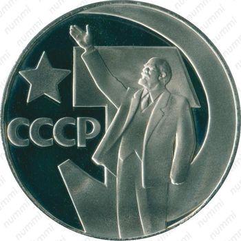 1 рубль 1967, 50 лет Советской власти - Реверс